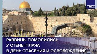 Раввины помолились у Стены Плача в День спасения и освобождения