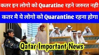 💥Qatar News ¦¦ Qatar Nees Updates ¦¦ Qatar News Headlines ¦¦ Qatar Khabar