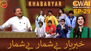 Khabaryar with Aftab Iqbal | Episode 29 | 27 March 2020 | GWAI