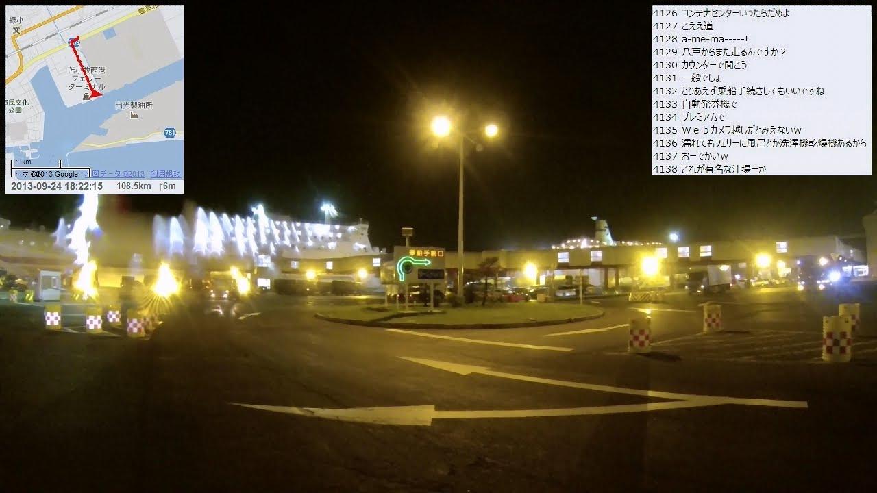 【自転車旅行】2013/09/24 part5 苫小牧東港~西港~フェリー乗船映像 - YouTube