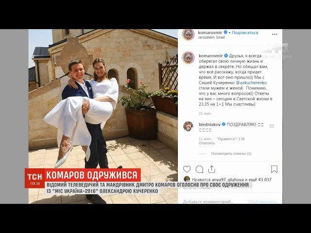 Більше не холостяк: Дмитро Комаров одружився