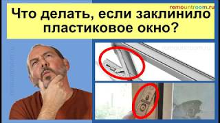 Что делать, если заклинило пластиковое окно?
