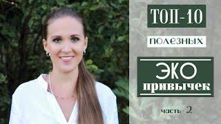 ТОП 10 / полезные ЭКО ПРИВЫЧКИ / зеленый образ жизни (часть 2)