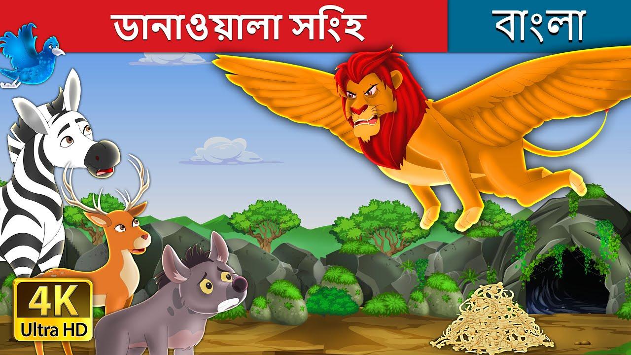 ডানাওয়ালা সিংহ | The Winged Lion in Bengali | Bengali Fairy Tales