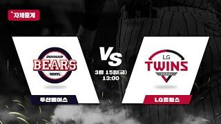 2019 프로야구 시범경기 두산 vs LG (19.03.15)