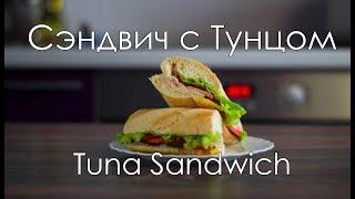 Великолепный сэндвич с тунцом/Perfect tuna sandwich recipe