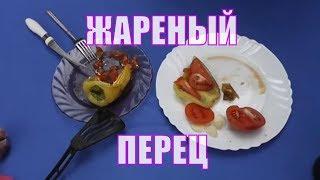 """Жареный болгарский перец, с чесноком и помидорами. Любимый рецепт Оксаны, канал """"Кухня наизнанку""""."""