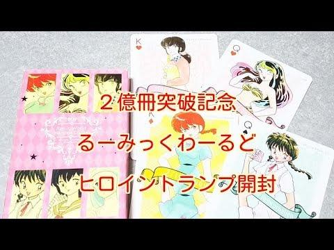 2017年8月24日着。 ブログ http://torecaganpura.com/rumiko-takahashi/heroin-card-games/ 今回もご覧いただきありがとうございます。 高橋留美子先生、...