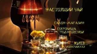 Салон-магазин чая в Киеве компании Сокровища Поднебесной