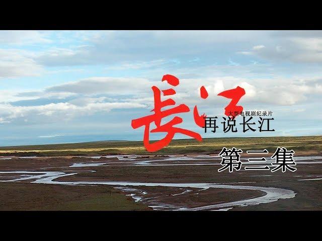 《再说长江》第3集 - 生命的高原 Recovering The Yangtse River EP3【超清】
