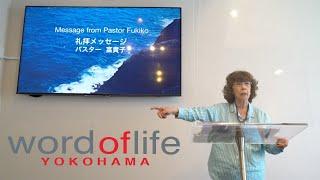 「 何処からか風が吹いてくる! 」松澤富貴子牧師・ワードオブライフ横浜