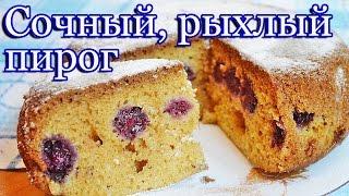 Вкусный ягодный пирог в мультиварке