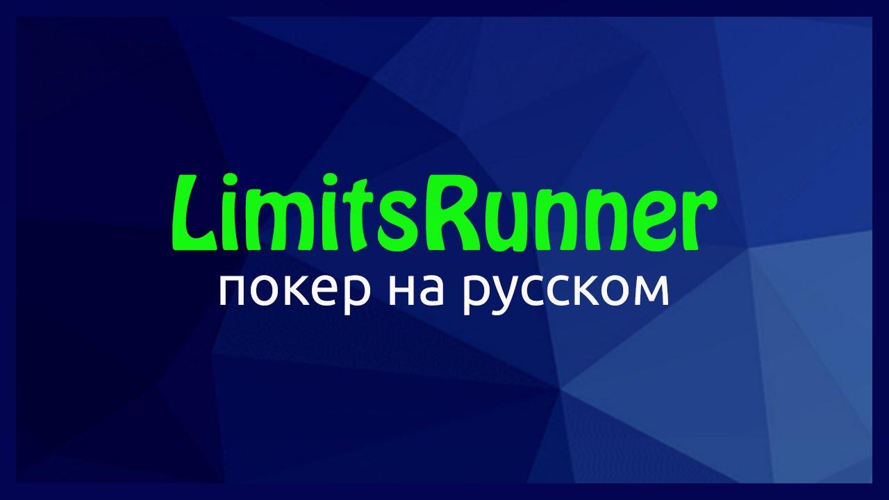 LimitRunner. +20$ Твитч лайвстрим 26.05 | азартная игра смотреть онлайн в хорошем качестве