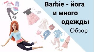 Обзор Barbie made to move blue top и 4 наборов одежды для нее