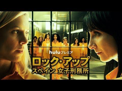 Huluプレミア ロック・アップ/スペイン 女子刑務所シーズン1 予告編