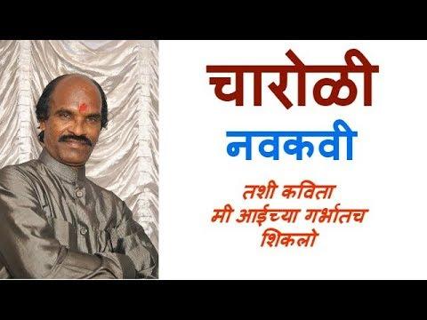 Marathi Charoli - Navakavi || Sundar Vichar || Rajmanya Kavi - Kha Ra Malve ||