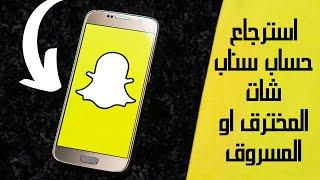 استرجاع حساب سناب شات المخترق او المسروق 2020 How to Recover Your Snapchat Account