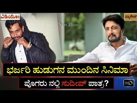 Dhruva Sarja's 4th Movie Fix | Dhruva in Pogaru | Kichcha Sudeep Play Role In Pogaru ?