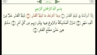 Сура 97 ''Аль-Кадр'' (Предопределение) - урок, таджвид, правильное чтение