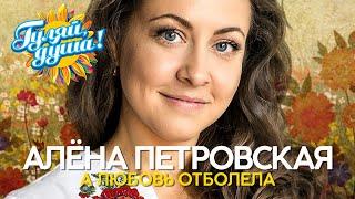 Алёна Петровская - А любовь отболела - Душевные песни