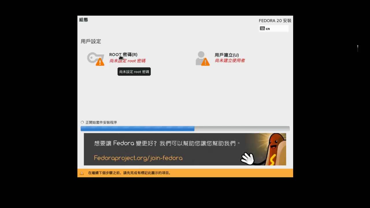 Linux 系統安裝 - YouTube