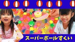 スーパーボールすくい★お祭りごっこ遊び★にゃーにゃちゃんねるnya-nya channel thumbnail