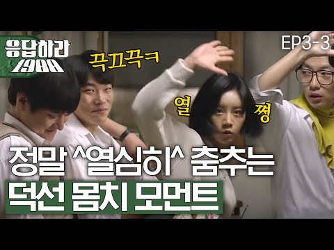 Reply1988 Can&39;t help but laughing at &39;Bad dancer&39; Hye-ri 151113 EP3