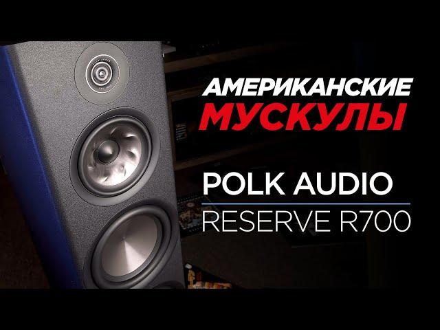 Мощь по-американски: новейшие напольники Polk Audio Reserve R700