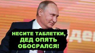 пресс-конференция Путина. Царь снова заврался