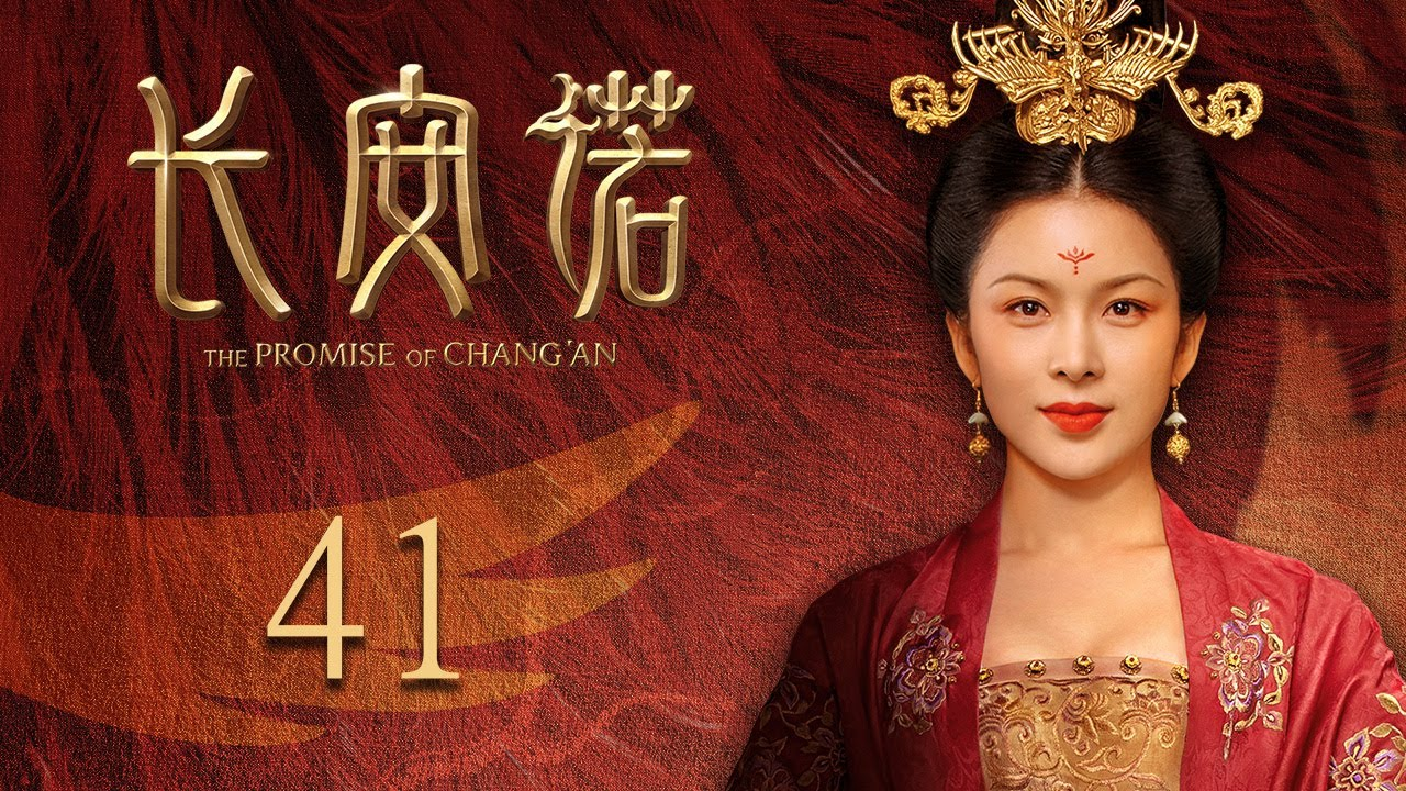 Download ENG SUB EP41【THE PROMISE OF CHANG'AN 長安諾】 | Starring: 成毅ChengYi  (司鳳) 、赵樱子、韩栋領銜主演|火箭少女101楊超越古裝首秀