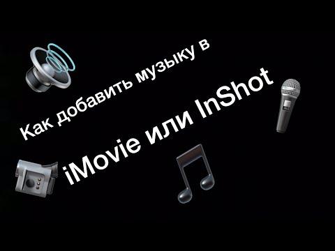 🎵КАК ДОБАВИТЬ МУЗЫКУ В IMovie ИЛИ InShot