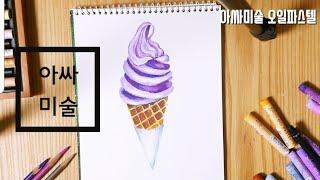 오일파스텔 아이스크림 그리기 + 취미미술