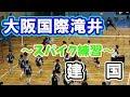 大阪国際滝井高校 VS 建国高校☆スパイク練習【インターハイ大阪予選ベスト4リーグ・…