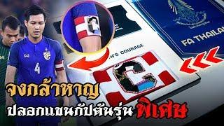 จงกล้าหาญ-ที่มาของปลอกแขนกัปตันทีมชาติไทย-รุ่นพิเศษ-ในซูซูกิ-คัพ-captain-s-armband