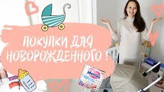 видео Первые покупки для малыша
