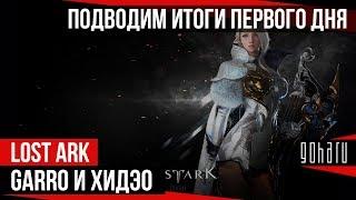 Lost ark - Подводим итоги первого дня ЗБТ2