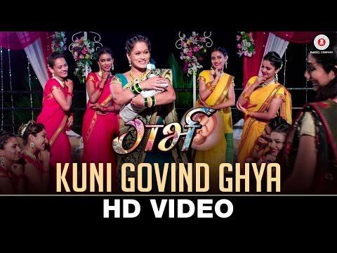 Kuni Govind Ghya | Garbh | Nishigandha Wad | Neha Rajpal & Sujata Paudwal