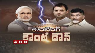 21 Opposition Parties To Meet In Delhi Today To Discuss Post-Result Plan | Updates | ABN Telugu