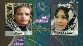 بالفيديو.. أحد أعضاء 6 أبريل لأسماء محفوظ: «أتفضحنا»