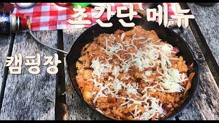 [캠핑] 초간단 캠핑 요리 / 삼겹살 김치볶음밥 레시피…