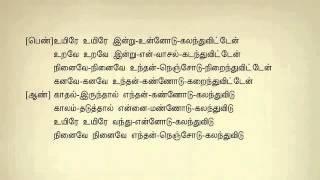 Uyire Uyire Vanthu Tamil Karaoke Tamil Lyrics   YouTube