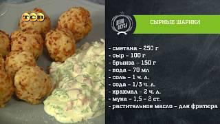 Сырные шарики и соус «Райта». Короткий рецепт