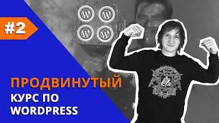 Создание сайта   Продвинутый курс по WordPress   Урок #2
