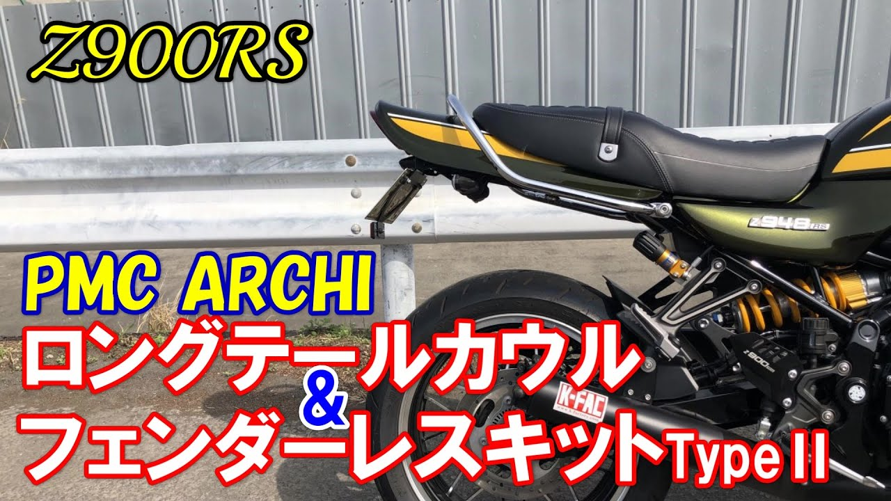 【Z900RS】PMC ARCHI ロングテールカウル&フェンダーレスキットⅡ