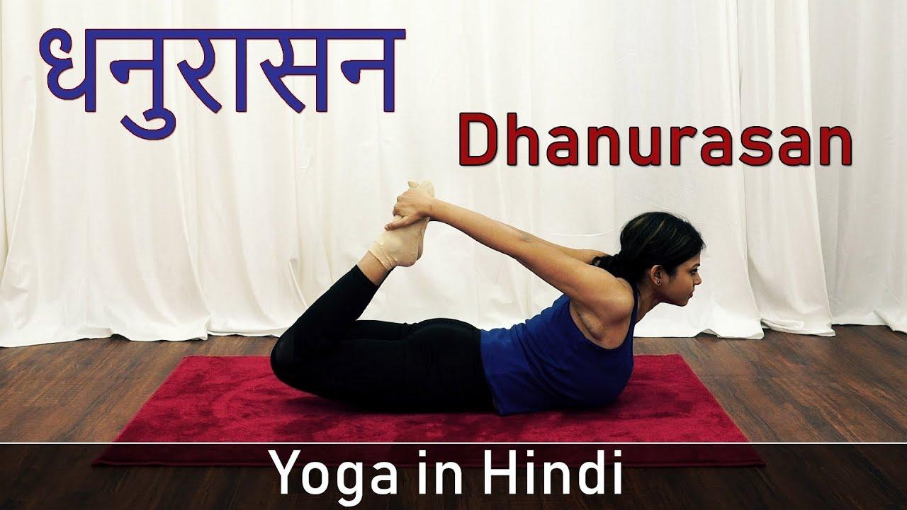 Dhanurasana In Hindi