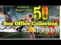 Nirahua Rikshawala 2 Bhojpuri movie box office collection Feat Nirahua