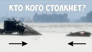 МАШИНА РАМПА ПРОТИВ ГРУЗОВИКА ТАРАНА - GTA 5