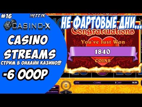 🔞Онлайн казино Casino-X 🎰