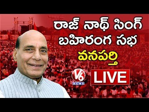 Rajnath Singh LIVE | BJP Public Meeting in Wanaparthy | V6 News