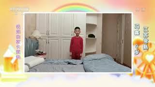 [我们在一起]爱劳动快乐多 帮助父母做家务| CCTV少儿